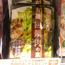 有機回鍋肉の素 10ポイントプレゼント