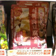 有機 肉豆腐の素 10ポイントプレゼント