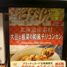 北海道産素材 大豆と根菜の和風チリコンカン 10ポイントプレゼント