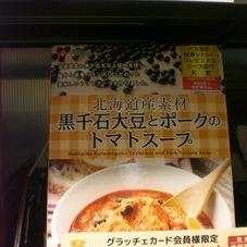 北海道産素材 黒千石大豆とポークのトマトスープ 10ポイントプレゼント