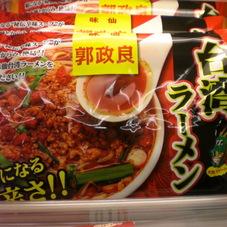 味仙 台湾ラーメン 10ポイントプレゼント