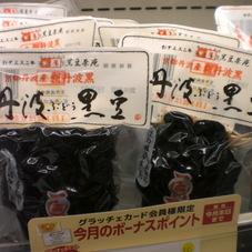 煮豆パック 京・丹波ぶどう黒豆 30ポイントプレゼント