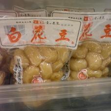 煮豆パック 白花豆 20ポイントプレゼント