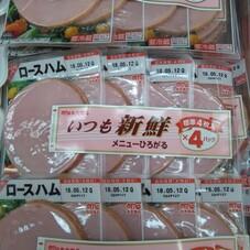いつも新鮮ロースハム 268円(税抜)