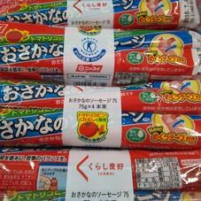おさかなソーセージ 188円(税抜)