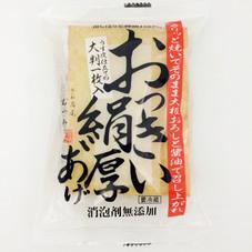 おっきい絹厚揚げ 88円(税抜)