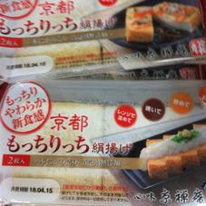 京都きぬ厚揚げ 98円(税抜)