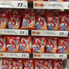 カッパえびせん 77円(税抜)