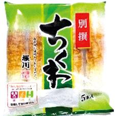 別撰ちくわ 57円(税抜)