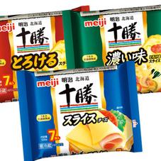 十勝スライスチーズ各種 168円(税抜)