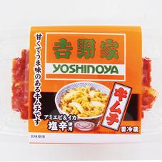 吉野家キムチ 168円(税抜)