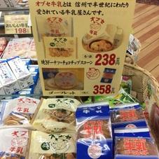オブセ牛乳焼きドーナツ🍩 238円(税抜)