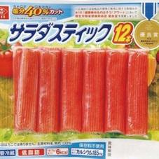 サラダスティック 57円(税抜)
