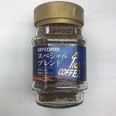 KEY COFFEEスペシャルブレンド90g 278円(税抜)