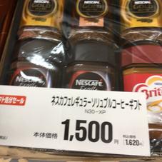 ネスカフェ詰め合わせ 1,500円(税抜)