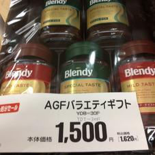 AGF詰め合わせ 1,500円(税抜)