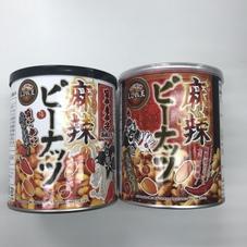 麻辣ピーナッツ 348円(税抜)