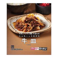 牛皿 298円