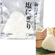 新潟コシヒカリおにぎり 塩にぎり 100円