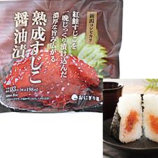 新潟コシヒカリおにぎり 熟成すじこ醤油漬 198円