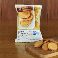 北海道産チーズを使ったこんがりラスク 148円