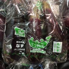 なす3p 137円(税抜)