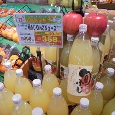 旬ふじりんごジュース 358円(税抜)
