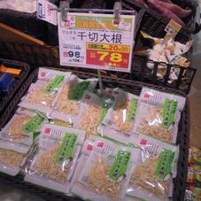 千切り大根 78円(税抜)