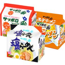 サッポロ一番ラーメン各種 297円(税抜)