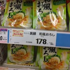 具麺和風おろし 178円(税抜)