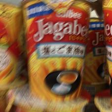 ジャガビー塩ごま 98円(税抜)