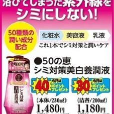 50の恵み シミ対策美白養潤液(本体) 1,480円(税抜)