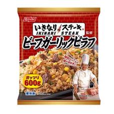 ビーフガーリックピラフ 327円(税抜)