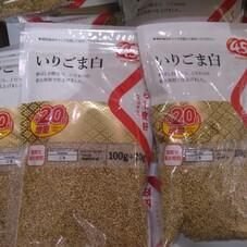 いりごま白 88円(税抜)