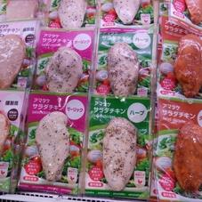 アマタケのサラダチキン 258円(税抜)