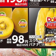 スィーティオバナナ 158円(税抜)