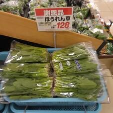 ほうれん草 128円