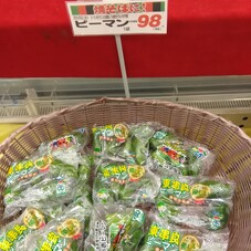 ピーマン 98円