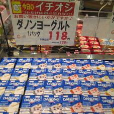 ダノンヨーグルト4個パック 118円(税抜)