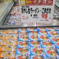 冷やし生ラーメン 98円(税抜)