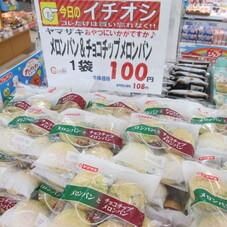 メロンパン&チョコチップメロンパン4個入 100円(税抜)
