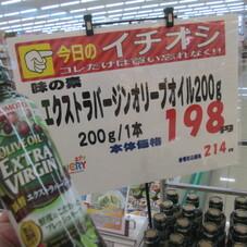 オリーブオイル 198円(税抜)