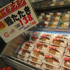 鰹のタタキ 138円(税抜)