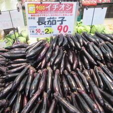 長茄子 90円(税抜)