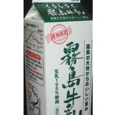 霧島牛乳 178円(税抜)