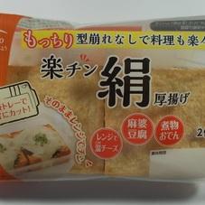 もっちり楽チン絹厚揚げ 99円(税抜)