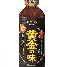 黄金の味 548円(税抜)