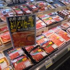 牛肉よりどりセール 1,680円(税抜)