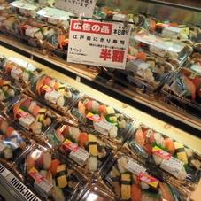 江戸前握り寿司 半額