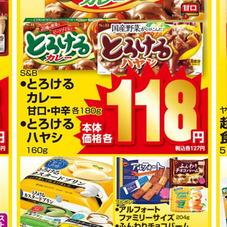 とろけるカレー 118円(税抜)